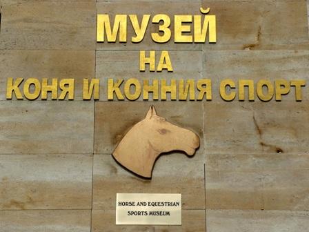 Музей на конния спорт
